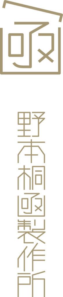 野本桐凾製作所ロゴ