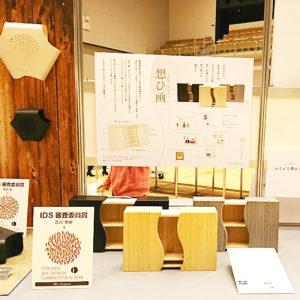 IDSデザインコンペ2018審査員賞受賞