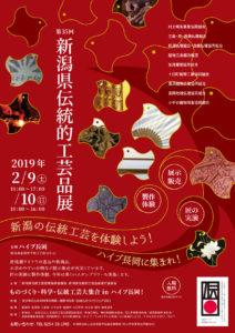第35回新潟県伝統的工芸品展チラシ